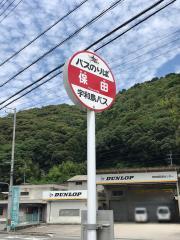 「保田」バス停留所