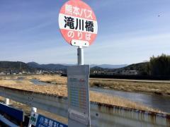 「滝川橋」バス停留所