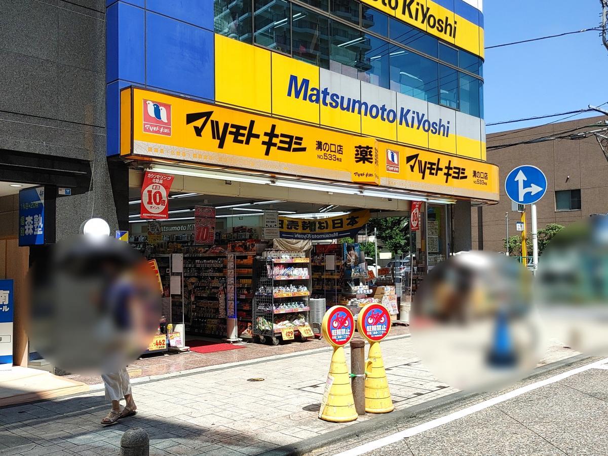 マツモトキヨシ溝ノ口店