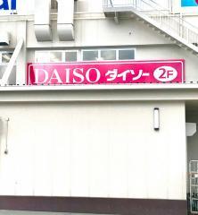 ザ・ダイソー 万代喜連西店