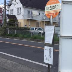 「旭ケ丘団地入口(友部)」バス停留所
