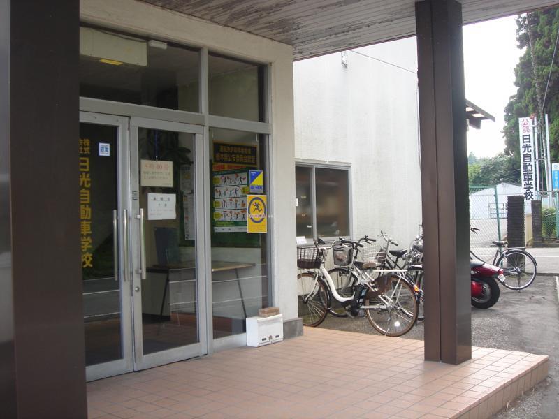 日光自動車学校入口