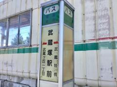 「武蔵塚駅前」バス停留所
