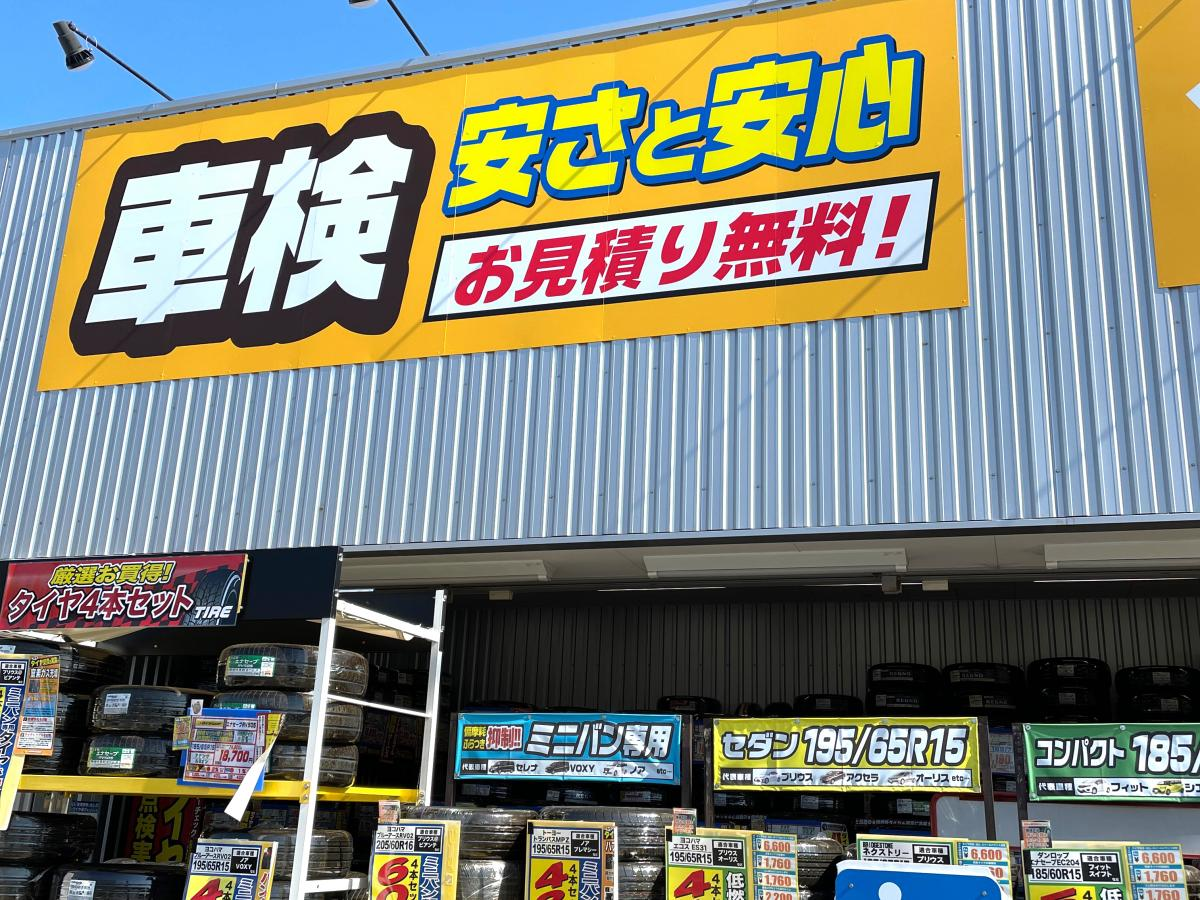 イエローハット明石硯町店写真6