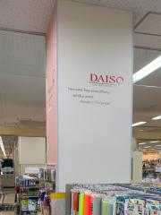 ザ・ダイソー アルプラザ武生店