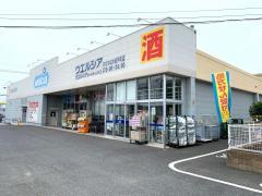 ウエルシア ひたちなか松戸町店