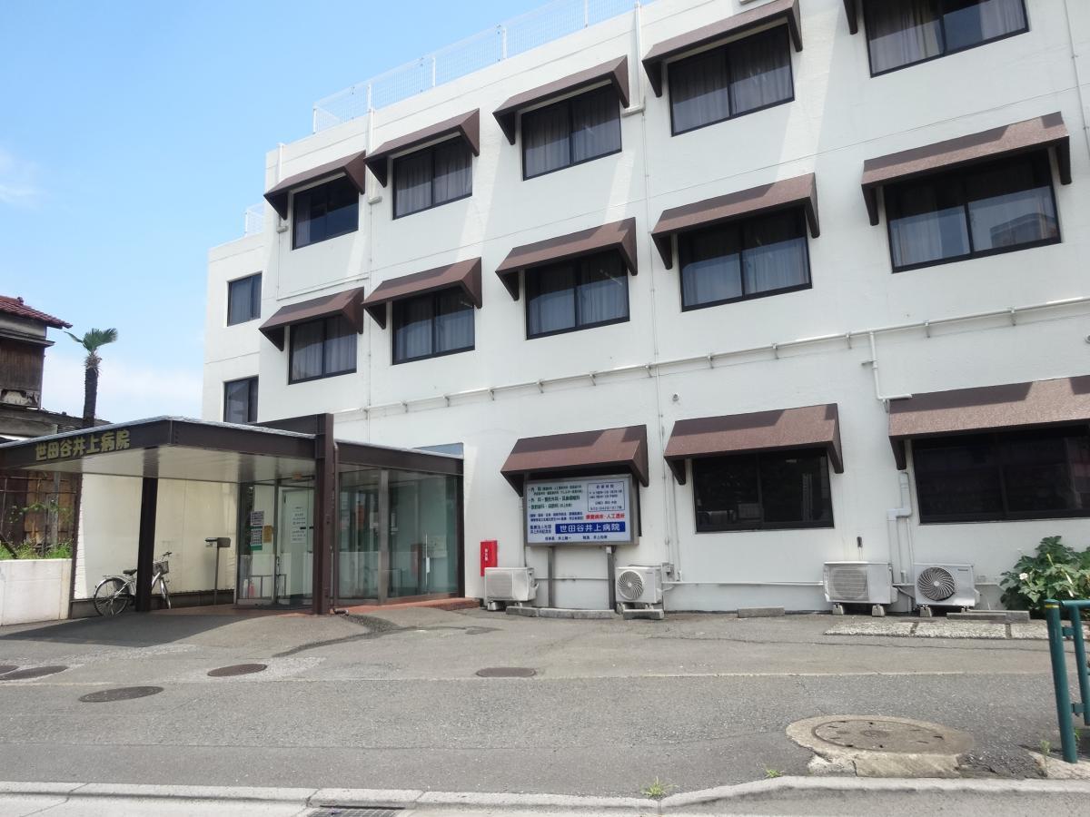 世田谷 井上 病院