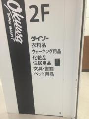 ザ・ダイソー オークワ岬店