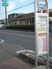「平沼郵便局前」バス停留所