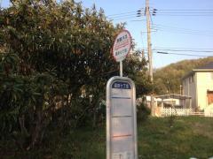 「星田七丁目」バス停留所