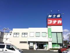 紳士服コナカ大船店