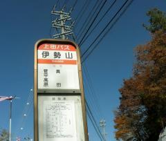 「伊勢山」バス停留所