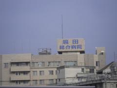 麻田総合病院
