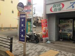 「甲南本通」バス停留所