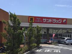 サンドラッグ 日立会瀬店