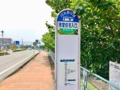 「市営住宅入口(沼田市)」バス停留所
