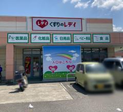 くすりのレデイ見奈良店