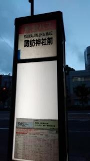 「諏訪神社前」バス停留所