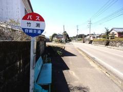 「竹渕」バス停留所
