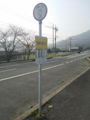 「農業大学入口」バス停留所