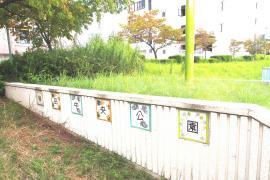 植田中央公園