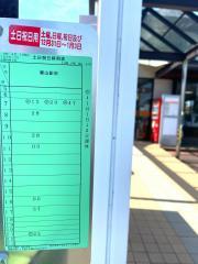 「小原田四丁目」バス停留所
