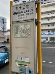 「西十日市」バス停留所