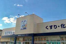 ドラッグユタカ槙島店