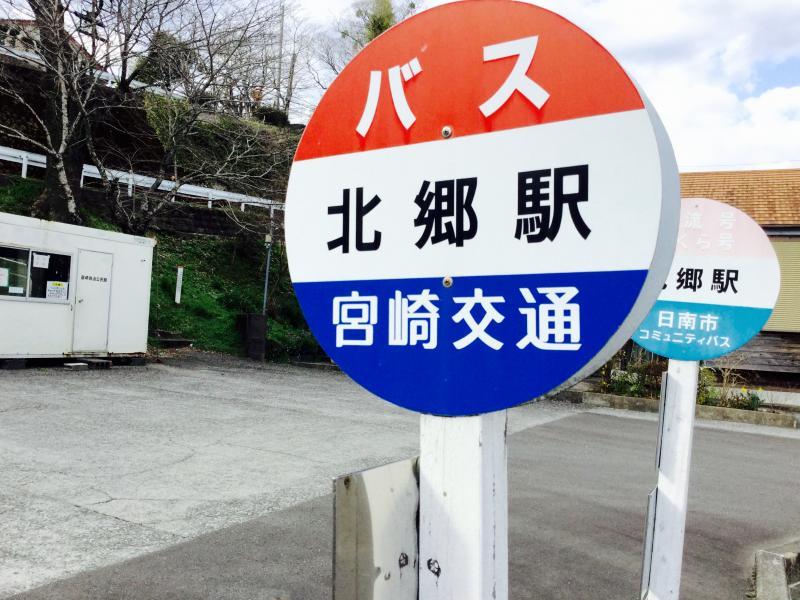 「北郷駅」バス停留所