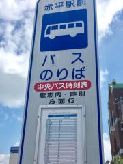 「赤平駅前」バス停留所