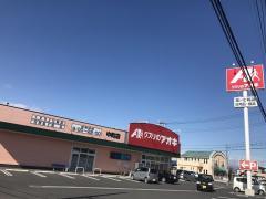 クスリのアオキ 中町店