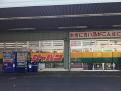 ジャパン 奈良尼ケ辻店