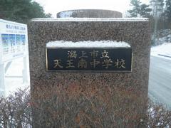 天王南中学校