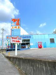 上州屋 宇都宮西川田店
