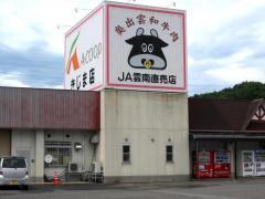 Aコープ きじま店