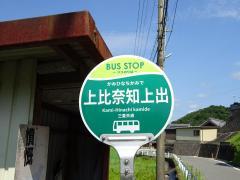 「上比奈知上出」バス停留所