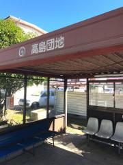 「高島団地」バス停留所