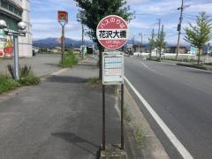 「花沢大橋」バス停留所