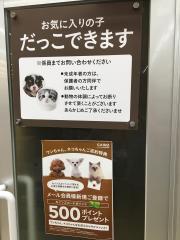 ペッツワン行田店