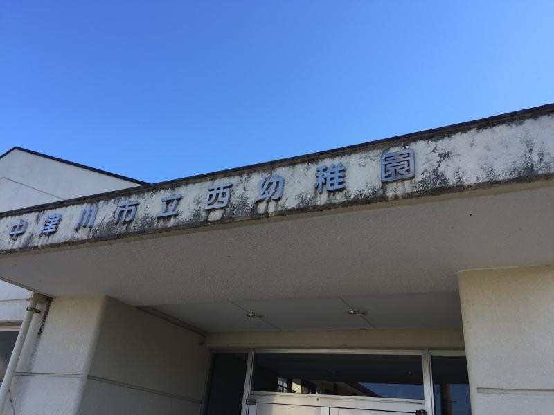 スタディピア】中津川市立西小学校(中津川市駒場)