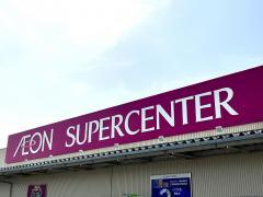 イオンスーパーセンター 鏡石店