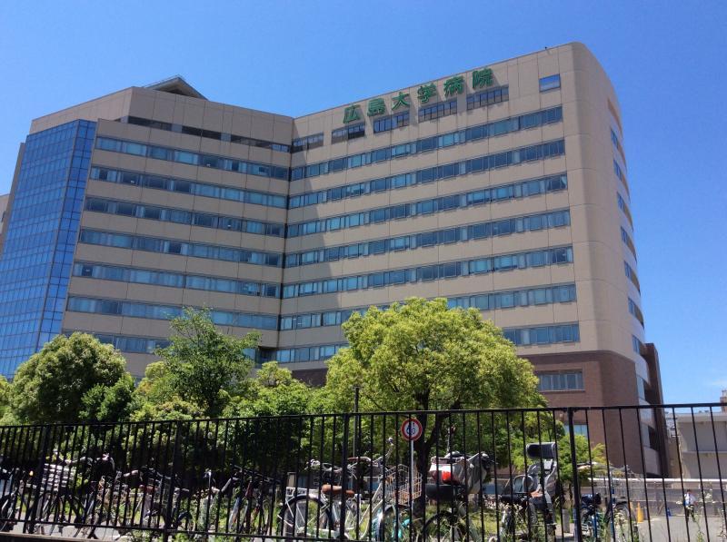 病院 広島 大学