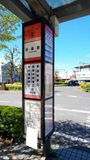 「谷塚駅」バス停留所