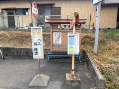 「打越」バス停留所