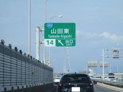 山田東IC