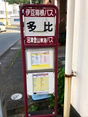 「多比」バス停留所
