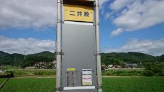 「二井殿」バス停留所