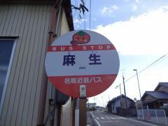 「麻生」バス停留所