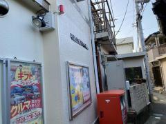 和歌山雑賀崎郵便局
