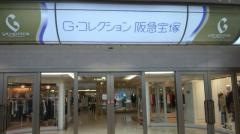G・コレクション阪急宝塚